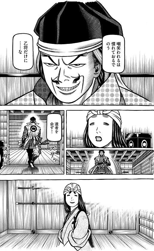(C)山田芳裕/講談社・モーニング